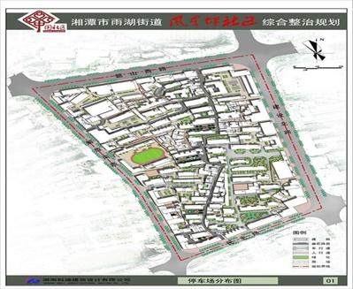 龙8国际首页雨湖街道风车坪社区综合整治规划